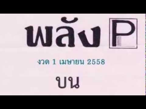 เลขเด็ดงวดนี้ หวยซองพลัง P (บน) 1/04/58