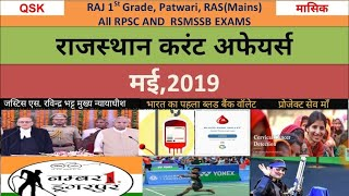 Rajasthan Current Affairs 2019 -MAY- Important Questions for RPSC 1st grade Teacher, RAS, Patwar,