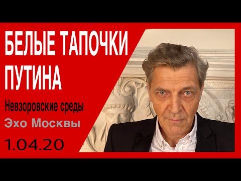Александр Невзоров в программе  «Невзоровские среды» 1.04.20.