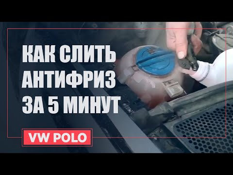 ЗАМЕНА АНТИФРИЗА ПОЛО СЕДАН   VW POLO