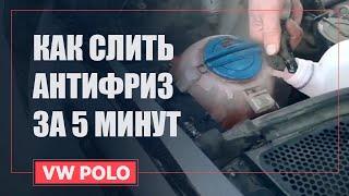 ЗАМЕНА АНТИФРИЗА ПОЛО СЕДАН | VW POLO