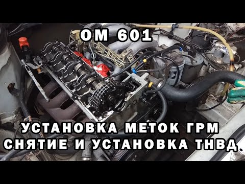 Установка меток ГРМ. Снятие и установка ТНВД. Mercedes OM 601