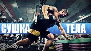 Сушка тела Тренировка на рельеф мышц