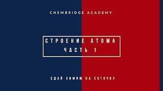 Тема 1.1. Строение атома