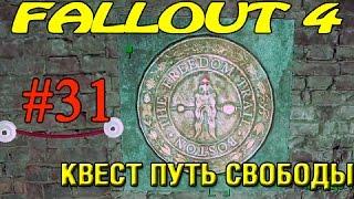 Fallout 4 Прохождение  Квест путь свободы  31 18