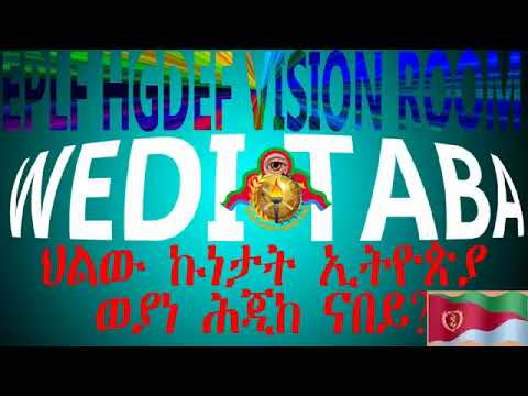 Eritrean New ህልው ኩነታት ኢትዮጵያ፥ ወያነ ሕጂከ ናበይ? What is Next for the Wayane Junta ? PART 1