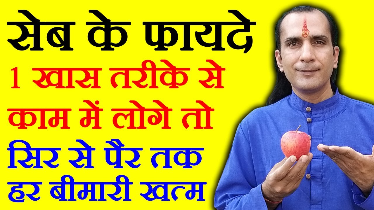 health benefits of apple in hindi by sachin goyal  health benefits of apple in hindi by sachin goyal 236023752348 23252375 235423662349 jaipurthepinkcity com