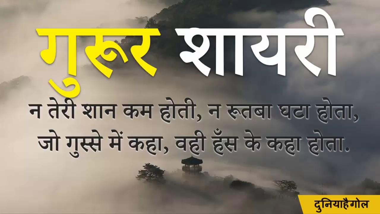 गुरूर शायरी   Guroor Shayari   Ghamand Shayari