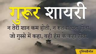 गुरूर शायरी | Guroor Shayari | Ghamand Shayari