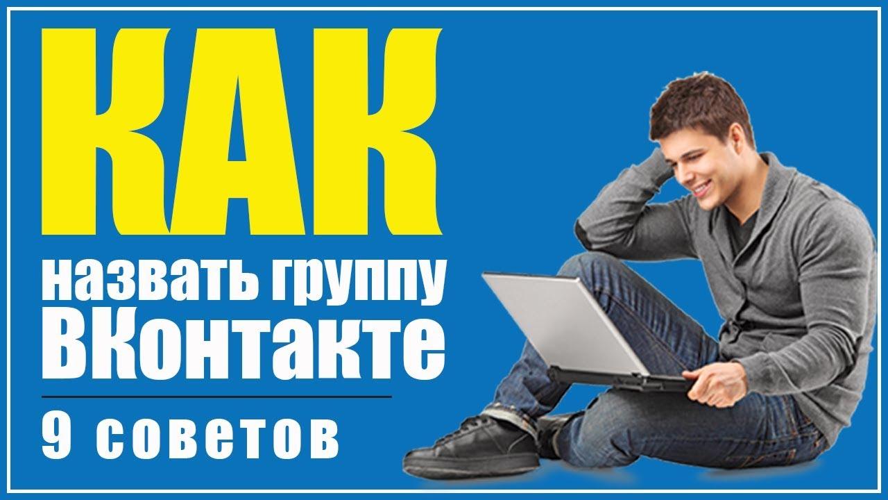 Как назвать группу ВКонтакте | 9 Советов как назвать сообщество