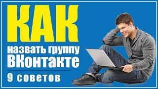 как назвать группу ВКонтакте  9 Советов как назвать сообщество