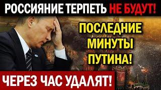 СРОЧНО ПО ВСЕЙ РОССИИ 18 05 2021 РОКОВЫЕ С0 БЫТИЯ ПОТРЯСЛИ СТРАНУ ПУТИНУ ОСТАЛОСЬ НЕДОЛГО
