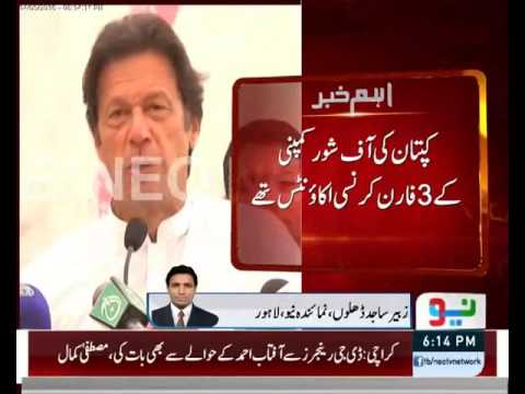 Imran's London property was owned by offshore company