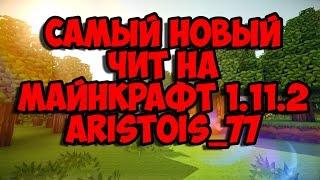 САМЫЙ НОВЫЙ ЧИТ НА МАЙНКРАФТ 1.11.2 САМЫЙ ЖЁСТКИЙ ЧИТ Aristois_77 ИМБА