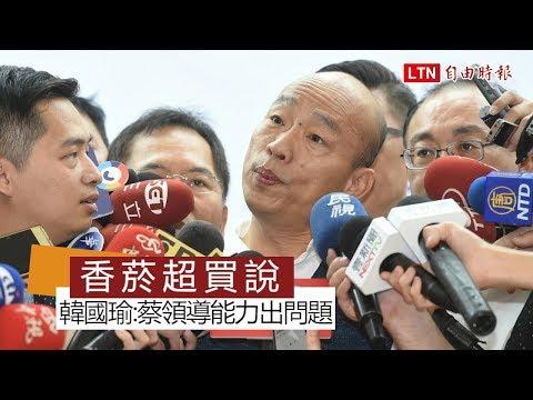 韓國瑜拜會馬英九 未觸及郭台銘問題