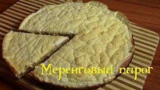 Меренговый пирог диетический рецепт по Дюкану Dukan diet recipes Как сделать