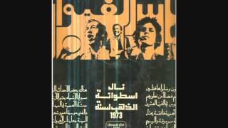 'Disque d'or' (Marruecos, 1973) de Nass El Ghiwane