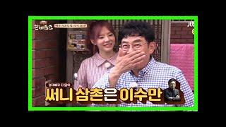 '써니네 삼촌'이 누군지 '몰라' 당황한 이경규(영상)