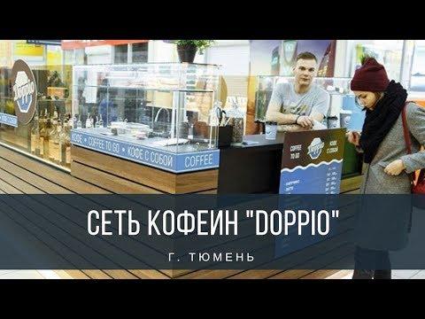 Кейс Кофейня Doppio г. Тюмень