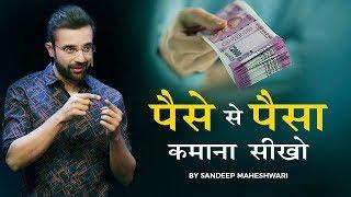 पैसे से पैसा कमाना सीखो I Mąke Money From Money - By Sandeep Maheshwari