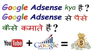 What is google Adsense and how to make money with Google Adsense?