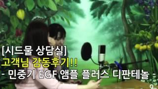 [시드물 상담실] 고객님 감동후기!! -민중기 EGF …