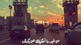 حالات وتس 2020 تامر عاشور🎶  من غير ما أحكيلك عن بكرة،، #إسكندرية 💙