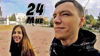 Влог. Мне 24. Фильм ОНО. Про секс
