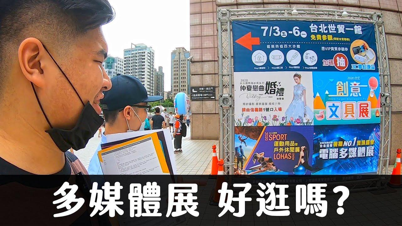 三分鐘逛完 台北世貿電腦多媒體展 【電Jing日常】 (Ft. @山羊SEYON  )