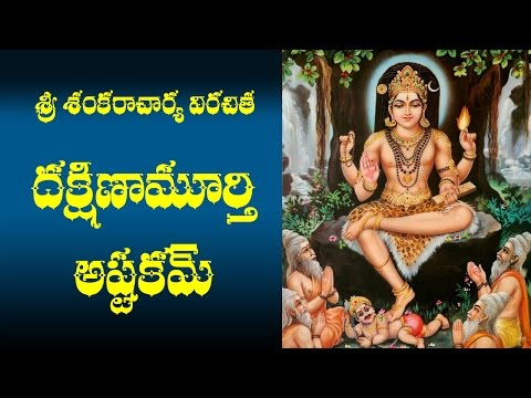 DAKSHINAMURTHY ASTAKAM (SRI CHAGANTI) WITH TELUGU LYRICS