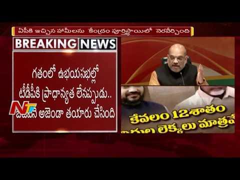 TDP Decision To Quit NDA  || BJP President Amit Shah Letter To AP CM Chandrababu Letter || NTV