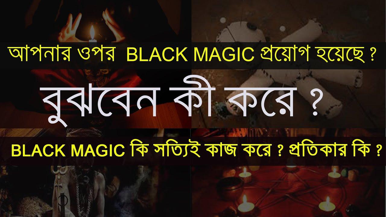 আপনার ওপর BLACK MAGIC প্রয়োগ হয়েছে ? বুঝবেন কি করে ? BLACK MAGIC কি সত্যিই কাজ করে ? প্রতিকার কি ?