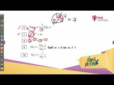 สอนศาสตร์ : ม.ปลาย : คณิตศาสตร์ : ฟังก์ชันเอกโพเนนเชียลและลอกการิทึม 2