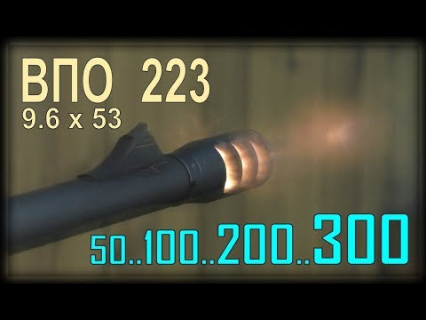 Минутный ствол из коробки. Первый выстрел ВПО 223 Таежник 9,6х53 ВПО-223 9.6 53