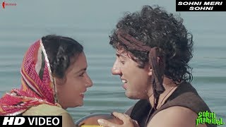 Sohni Meri Sohni | Anwar, Asha Bhosle | Sohni Mahiwal | Sunny Deol, Poonam Dhillon thumbnail