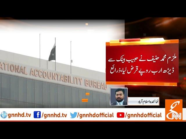 NAB Rawalpindi arrests Muhammad Hanif in Fake Bank Accounts Case | GNN