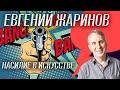 Евгений Жаринов, Насилие в искусстве, отражение внутреннего мира или окружающей действительности