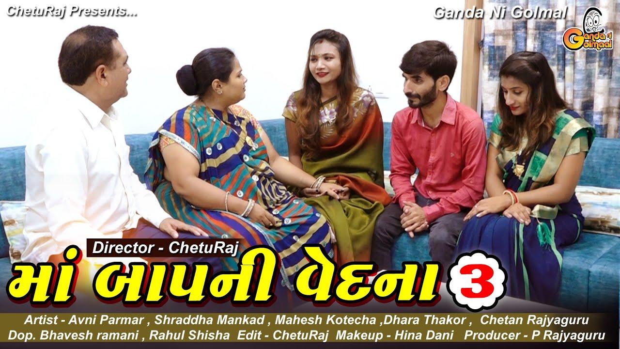 માં બાપ ની વેદના - 3 / Maa Baap Ni Vedna - 3 | Emotional Short Film | Gujarati Short Film | maa baap