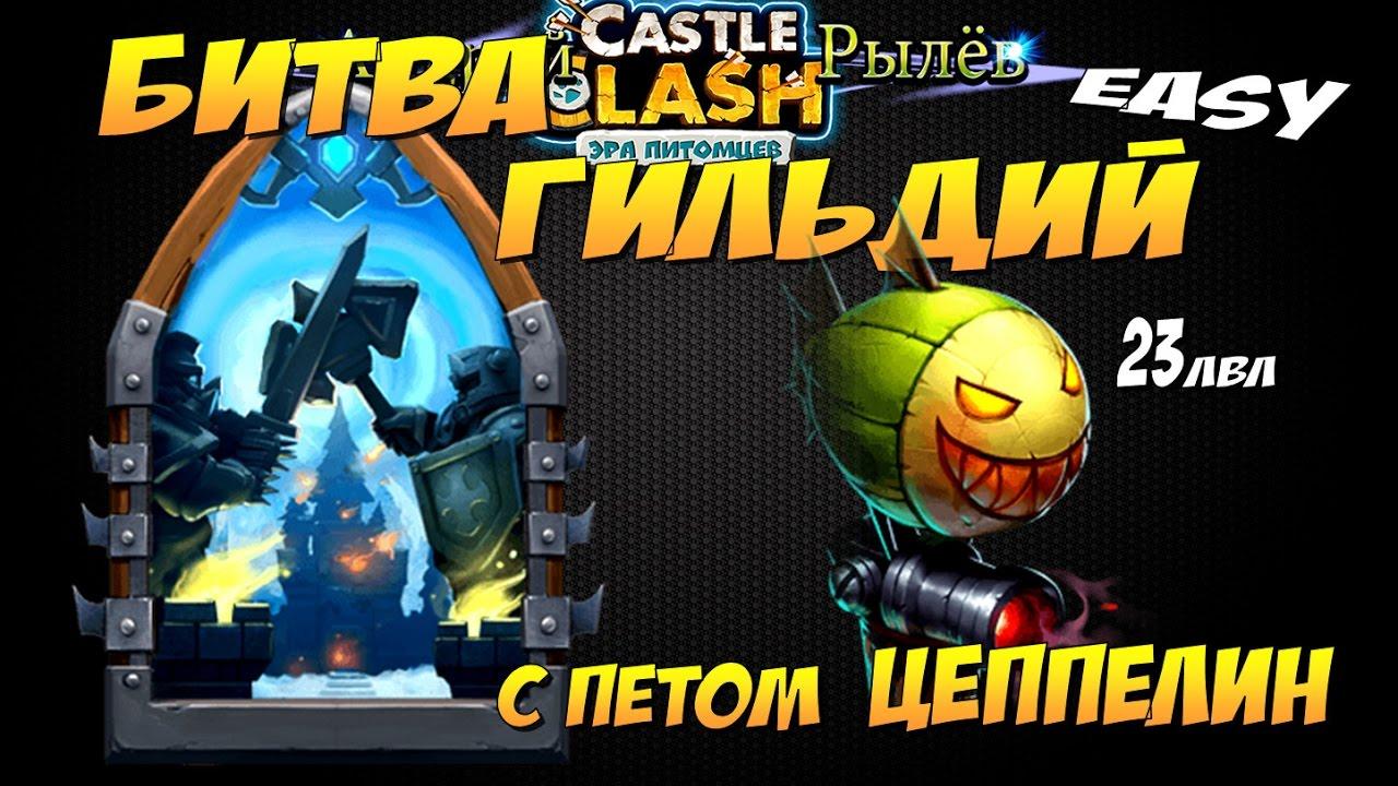 Битва Замков, Битва Гильдий против Анубисов и Ронинов, Куда еще проще, Castle Clash