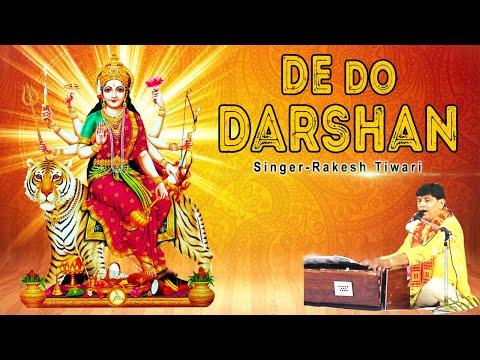 "De Do Darshan | ""Maa Durga"" Navratri Special Video | Rakesh Tiwari | Suman Audio"