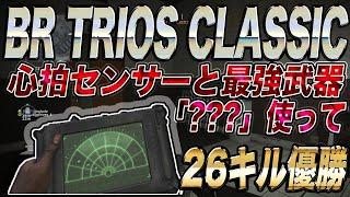 [Warzone] 新ゲームモード「BR TRIOS CLASSIC」にて26…
