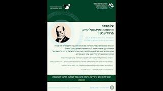 2021 05 06 Freud's 165th B'day @ BIU