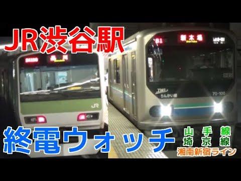 終電ウォッチ☆JR渋谷駅 山手線・埼京線・湘南新宿ラインの最終電車! 池袋行き・品川行き・りんかい線70-000形など