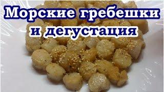 Закусон под самогон - Морские гребешки - Простой рецепт