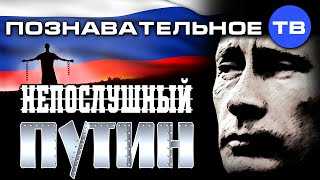 Непослушный Путин (Познавательное ТВ, Евгений Фёдоров)