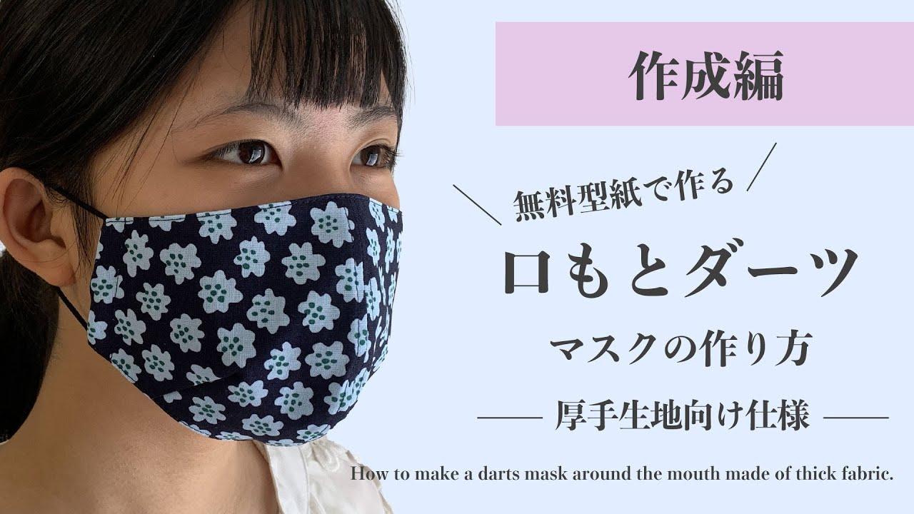 マスク 型紙 ダウンロード 小池 百合子