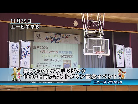 東京2020パラリンピック 1000日前カウントダウン記念イベント