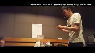 The Birthday 9th Album「NOMAD」初回限定盤Blu-ray&DVDダイジェスト