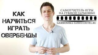 Как научиться играть на губной гармошке овербенды