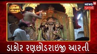 Dakor Ranchhodraiji Temple aarti Darshan  - AARTI VANDANA | News18 Gujarati